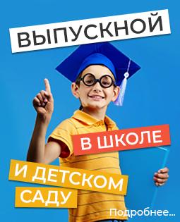 К выпускному