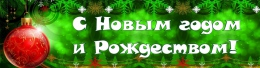 Купить Баннер растяжка С Новым годом и Рождеством! №1 в России от 526.00 ₽