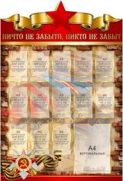 Купить Стенд Ничто не забыто, никто не забыт на тему Великой Отечественной войны размер 760*1100мм в России от 3917.00 ₽