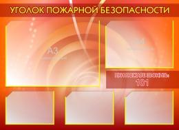 Купить Стенд Уголок пожарной безопасности  825*600мм в России от 2152.00 ₽