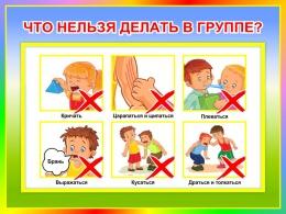 Купить Стенд Что нельзя делать в группе 400*300 мм в России от 451.00 ₽