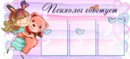 Купить Стенд Психолог советует. Девочка с мишкой в России от 2270.00 ₽