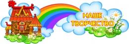 Купить Стенд шапка Наше творчество группа Теремок, Сказка 1000*350мм в России от 1292.00 ₽