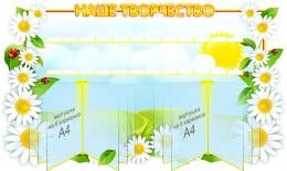 Купить Стенд Наше творчество группа Ромашка на 24 работы 1200*700 мм в России от 6868.00 ₽