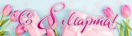 Купить Баннер 1 к празднику 8 марта в России от 500.00 ₽