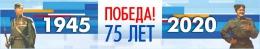Купить Баннер 9 мая 75 лет Победы горизонтальный в голубых тонах в России от 500.00 ₽