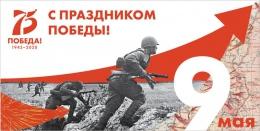 Купить Баннер 9 мая 75 лет Победы горизонтальный в России от 500.00 ₽