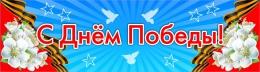 Купить Баннер 9 мая 75 лет Победы на голубом фоне горизонтальный в России от 500.00 ₽