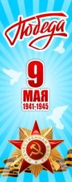 Купить Баннер 9 мая 75 лет Победы на голубом фоне в России от 500.00 ₽