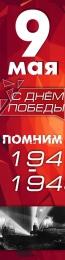 Купить Баннер 9 мая 75 лет Победы в красных тонах вертикальный в России от 500.00 ₽