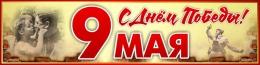 Купить Баннер 9 мая 75 лет Победы в золотисто-красных тонах в России от 500.00 ₽