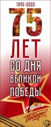 Купить Баннер 9 мая 75 лет Победы вертикальный в России от 500.00 ₽