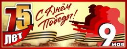 Купить Баннер 9 мая 75 лет Победы в России от 500.00 ₽