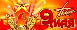 Купить Баннер 9 мая горизонтальный в России от 500.00 ₽