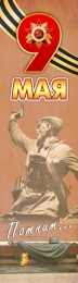 Купить Баннер 9 мая к 75 летию Великой Победы вертикальный в России от 500.00 ₽