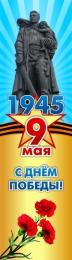 Купить Баннер 9 мая к 75 летию Великой Победы в России от 500.00 ₽