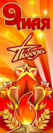 Купить Баннер 9 мая вертикальный в России от 500.00 ₽