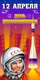 Купить Баннер День космонавтики 12 апреля в России от 500.00 ₽