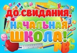 Купить Баннер До свидания, начальная школа! в России от 526.00 ₽