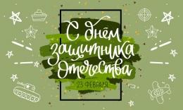 Купить Баннер горизонтальный с 23 февраля в России от 500.00 ₽