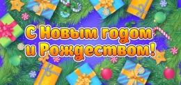 Купить Баннер горизонтальный С новым годом и Рождеством! в России от 500.00 ₽