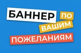 Купить Баннер по Вашим пожеланиям в России от 0.00 ₽
