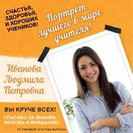 Купить Баннер Портрет лучшего учителя в мире в России от 500.00 ₽