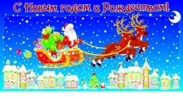 Купить Баннер праздничный С новым годом и Рождеством! в России от 500.00 ₽
