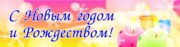 Купить Баннер растяжка С Новым годом и Рождеством! №2 в России от 526.00 ₽