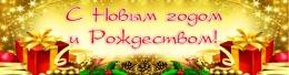 Купить Баннер растяжка С Новым годом и Рождеством! №3 в России от 526.00 ₽