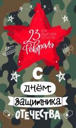 Купить Баннер с 23 февраля День защитника Отечества в России от 500.00 ₽
