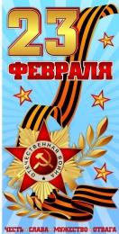 Купить Баннер с 23 февраля в России от 500.00 ₽