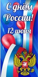 Купить Баннер С Днем России 12 июня в России от 500.00 ₽
