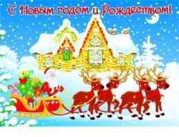 Купить Баннер С новым годом и Рождеством! для детского сада в России от 500.00 ₽