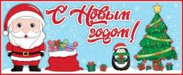 Купить Баннер С Новым годом! с Дедом Морозом в России от 500.00 ₽