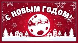 Купить Баннер С Новым годом! в бордовых тонах в России от 500.00 ₽