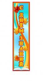 Купить Баннер вертикальный С днём знаний в голубых тонах в стиле осень в России от 500.00 ₽