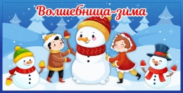 Купить Баннер Волшебница-зима к Новому году в России от 500.00 ₽