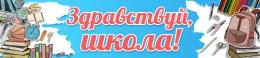 Купить Баннер Здравствуй, школа! в голубых тонах в России от 526.00 ₽