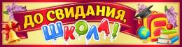 Купить Праздничный баннер До свидания, школа в бордовых тонах в России от 500.00 ₽