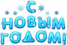 Купить Фигурная надпись С Новым годом! со снежинками в голубых тонах 1310*880мм в России от 2731.00 ₽
