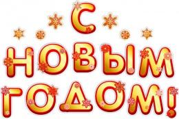 Купить Фигурная надпись С Новым годом! со снежинками в золотисто-красных тонах 1310*880мм в России от 2731.00 ₽