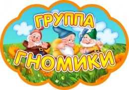 Купить Фигурная табличка для группы Гномики 390*230 мм в России от 331.00 ₽