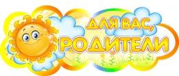 Купить Фигурная табличка Для вас, родители в группу Солнышко 280х112 мм в России от 116.00 ₽