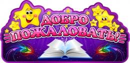 Купить Фигурная табличка Добро пожаловать в группу Волшебники 610х300мм в России от 897.00 ₽