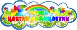 Купить Фигурная табличка в группу Цветик-семицветик для детского сада 280х111 мм в России от 152.00 ₽