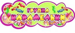 Купить Фигурная табличка в группу Карамельки для детского сада 280х111 мм в России от 152.00 ₽