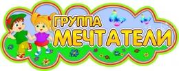 Купить Фигурная табличка в группу Мечтатели для детского сада 280х111 мм в России от 152.00 ₽