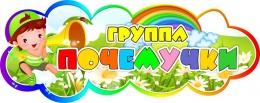 Купить Фигурная табличка в группу Почемучки для детского сада 280х111 мм в России от 152.00 ₽