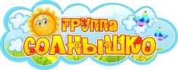 Купить Фигурная табличка в группу Солнышко для детского сада  280х111 мм в России от 152.00 ₽